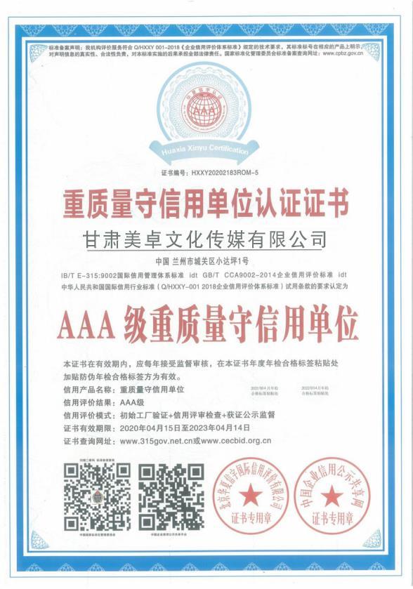 重质量守信用单位认证证书