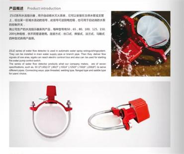 水流指示器信号碟阀系列