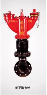 地下消防栓