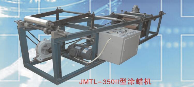 JMTL- 35011型涂蜡机