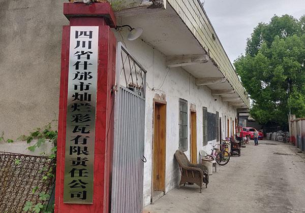 四川省什邡市灿烂彩瓦厂
