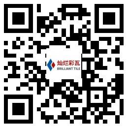 四川省什邡市灿烂彩瓦有限责任公司
