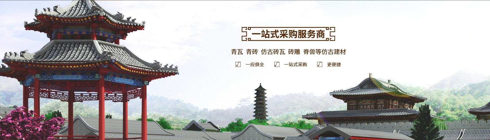 陕西古建砖瓦