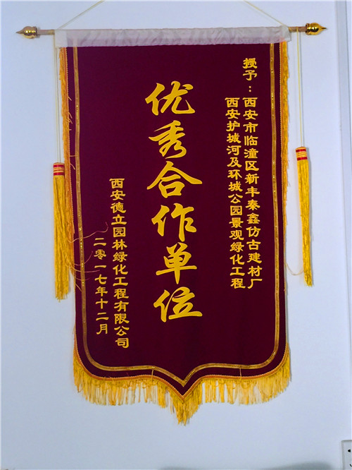 西安市临潼区新丰秦鑫仿古建材厂客户好评