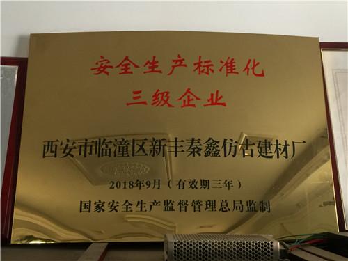 西安市临潼区新丰秦鑫仿古建材厂安全生产标准化三级企业证书