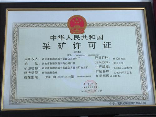 西安市临潼区新丰秦鑫仿古建材厂采矿许可证