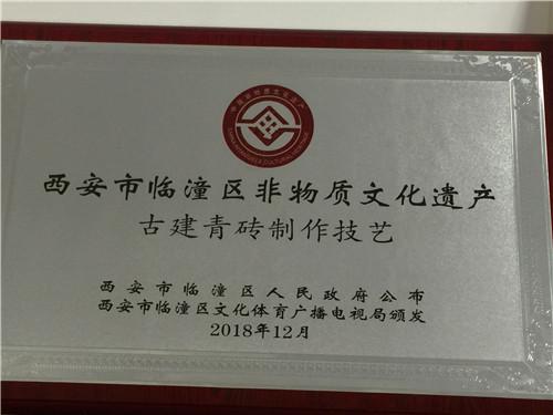 西安市临潼区新丰秦鑫仿古建材厂古建青砖制作技艺