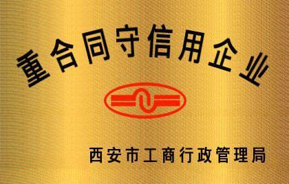 陕西古建砖瓦生产重合同守信用单位