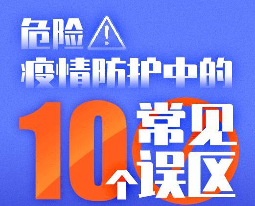 陕西仿古建材厂家告诉你疫情防护中的十个常见误区