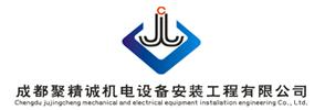 成都聚精诚机电设备安装工程有限公司
