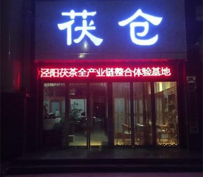 泾阳茯茶全产业链整合体验基地