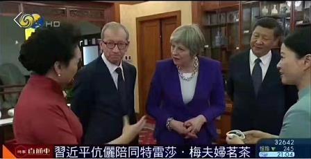习主席陪同特蕾莎.梅夫茗茶!