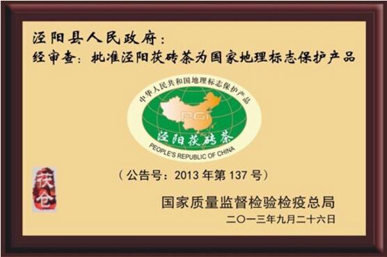泾阳茯砖茶获得地理标志保护产品!