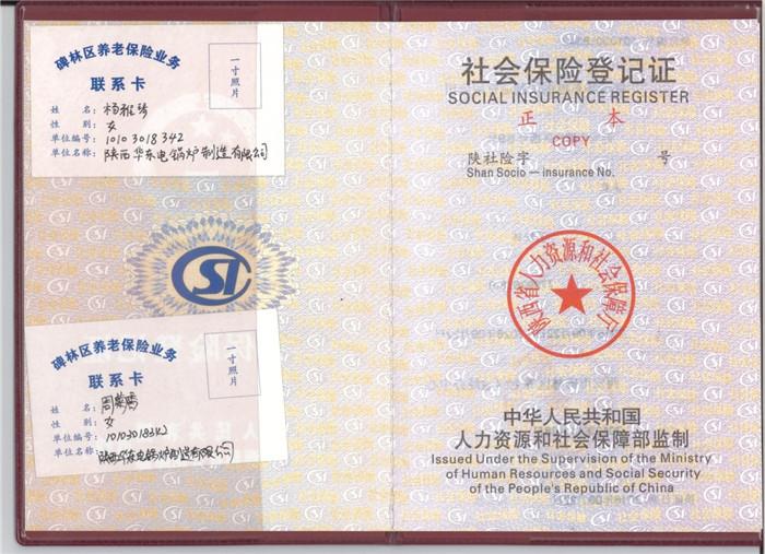 社会保险登记证!