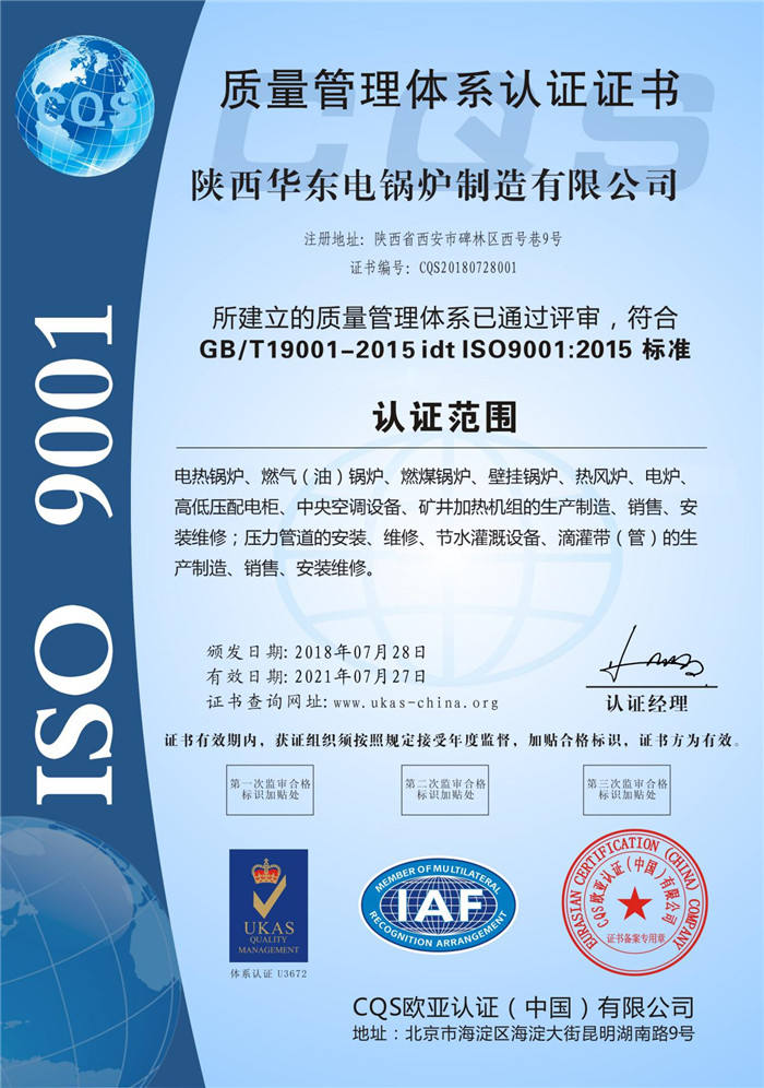 质量管理体系认证的证书!