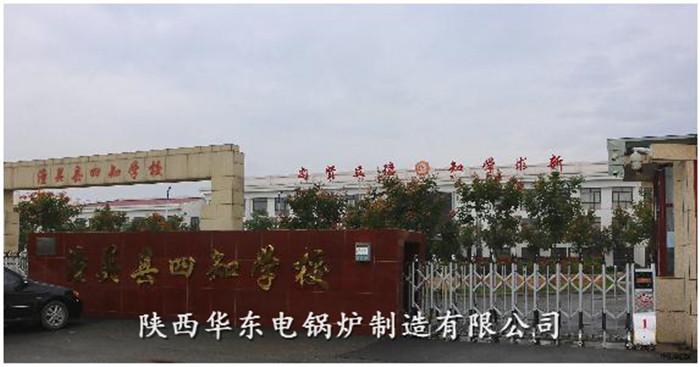 陕西电热茶水锅炉
