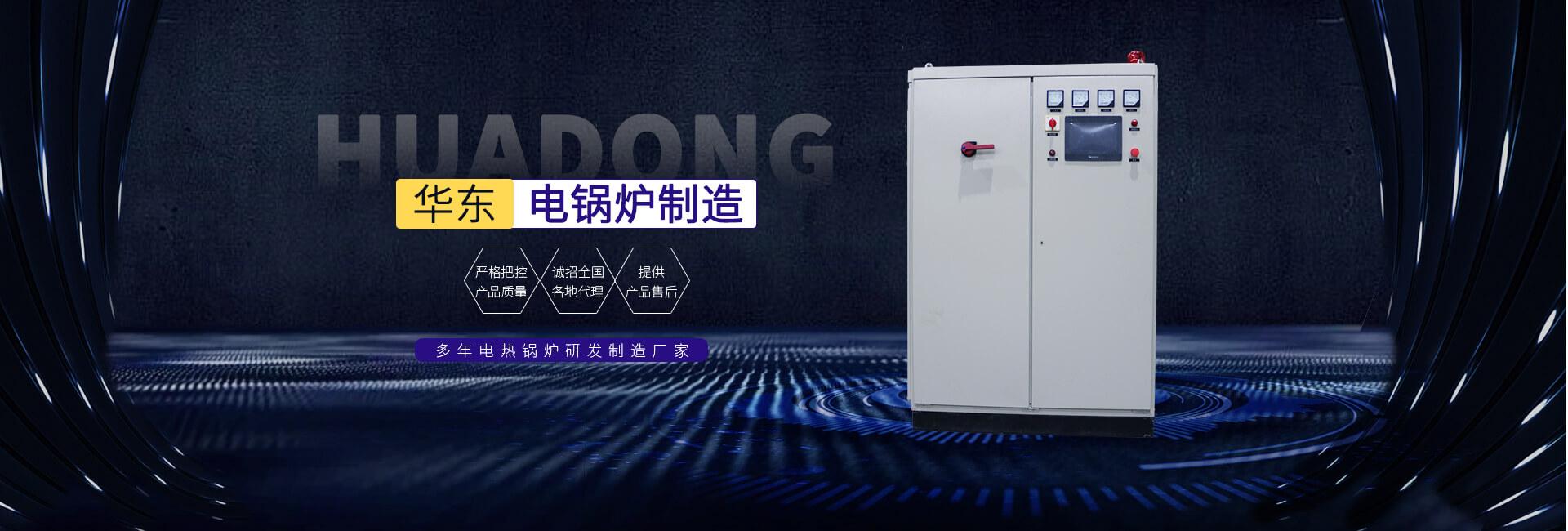 陕西电蓄热锅炉