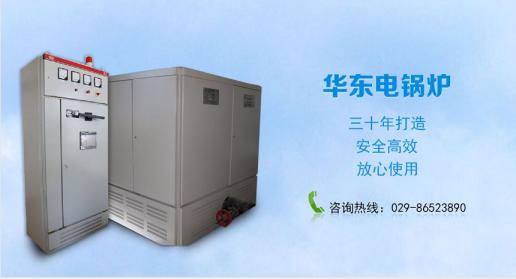 550~600kw(常压型/承压型)分体式全自动电热水锅炉