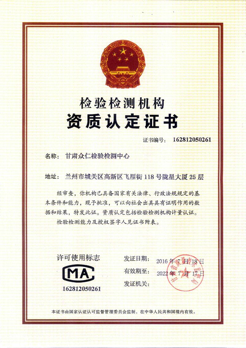 资质证书-甘肃众仁检验检测中心