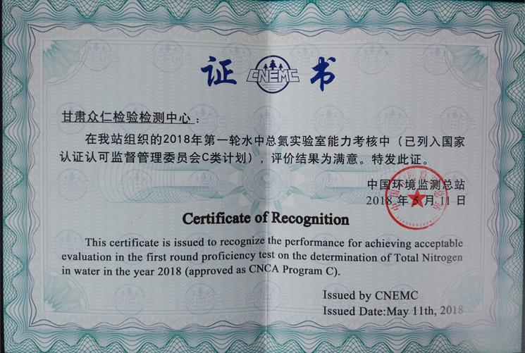 中国环境监测总站证书