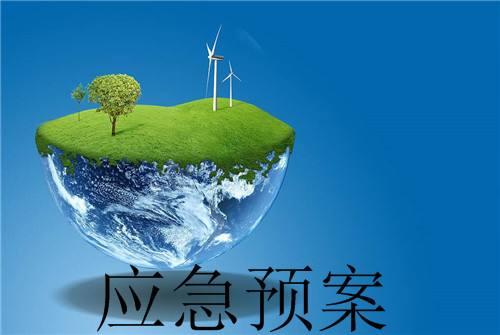 环境应急预案