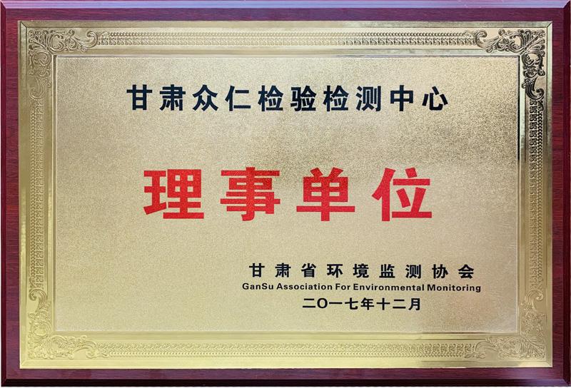 甘肃省环境检测协会理事单位