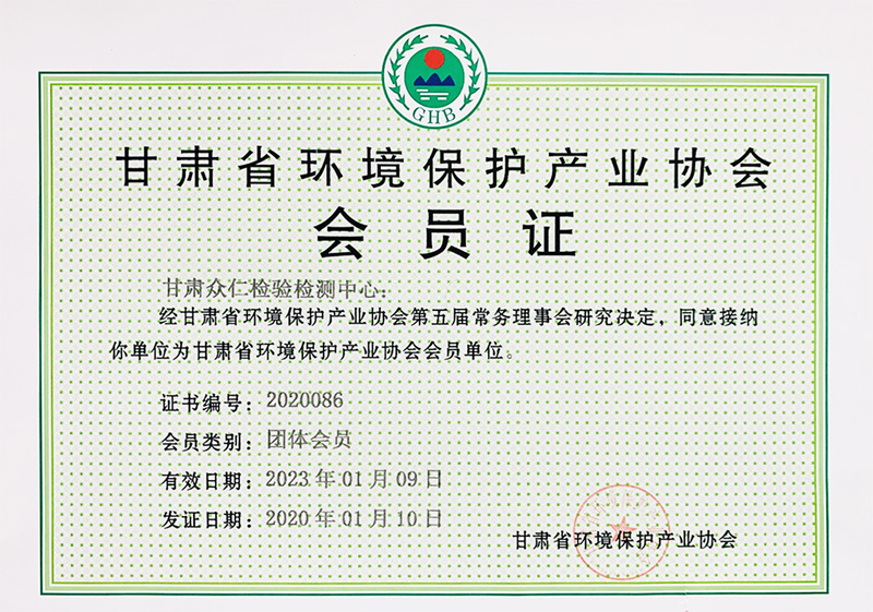 甘肃省环境保护产业协会会员