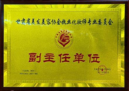 甘肃美发美容协会执行化妆师专业委员会副主任单位
