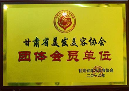 荣获甘肃省美发美容协会团体会员单位