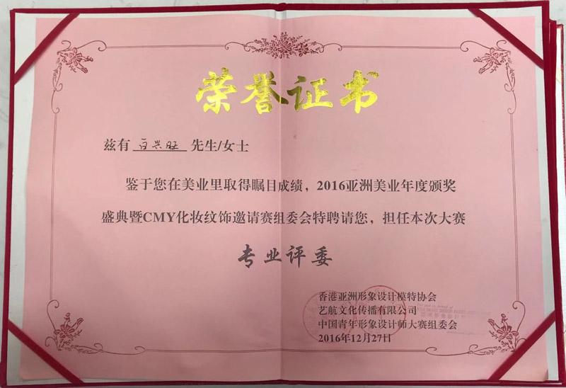 白兴旺校长获2016亚洲美业年度颁奖盛典专业评委