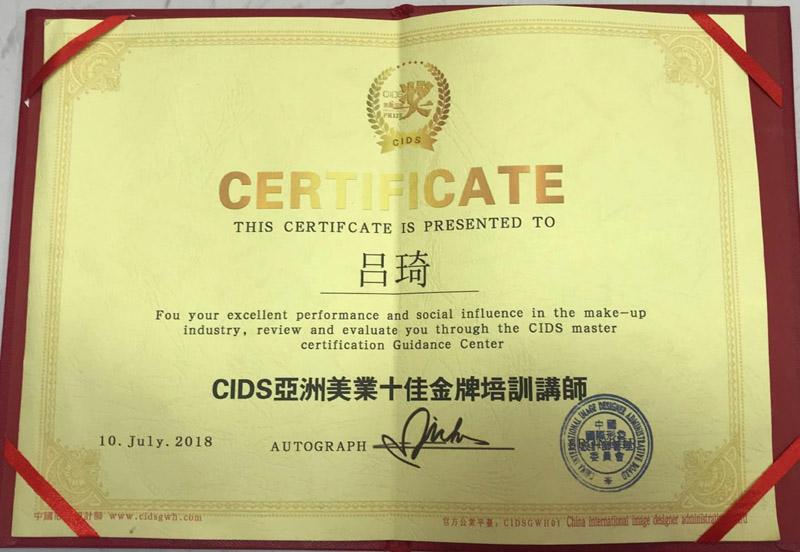 吕琦获CIDS亚洲美业十佳金牌培训讲师