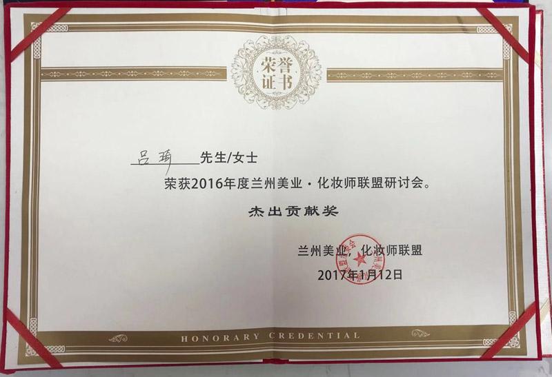 吕琦荣获2016年度兰州美业.化妆师联盟研讨会杰出贡献奖