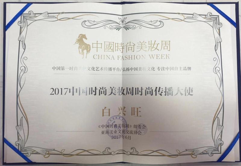 白兴旺获2017中国时尚美妆周时尚传播大使