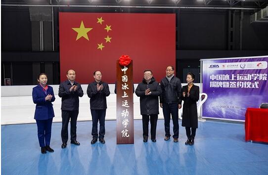 北体大中国冰上运动学院揭牌 开启人才培养新模式