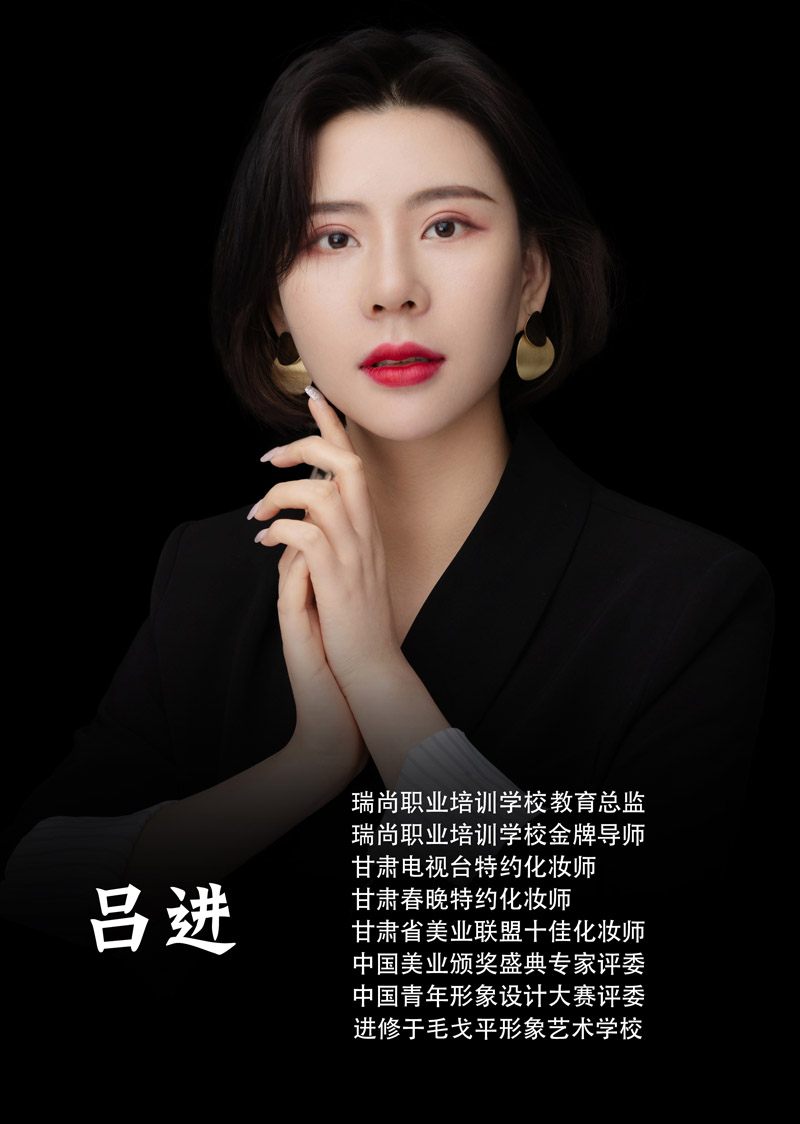 瑞尚职业培训学校教育总监-吕进