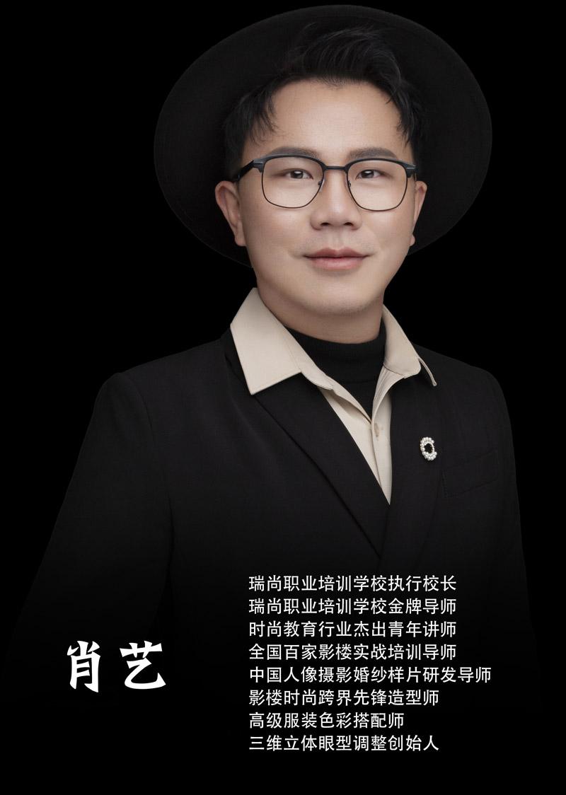 兰州瑞尚化妆学校执行校长-肖艺