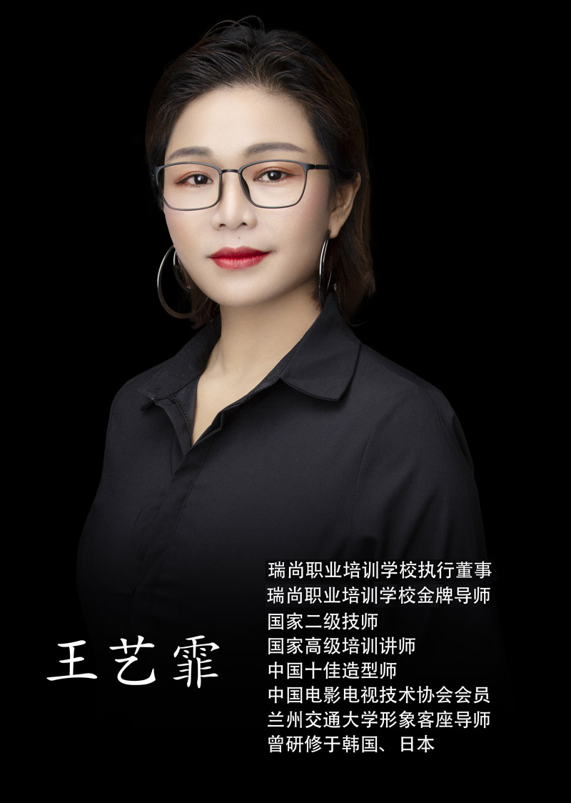 瑞尚职业培训学校执行董事-王艺霏