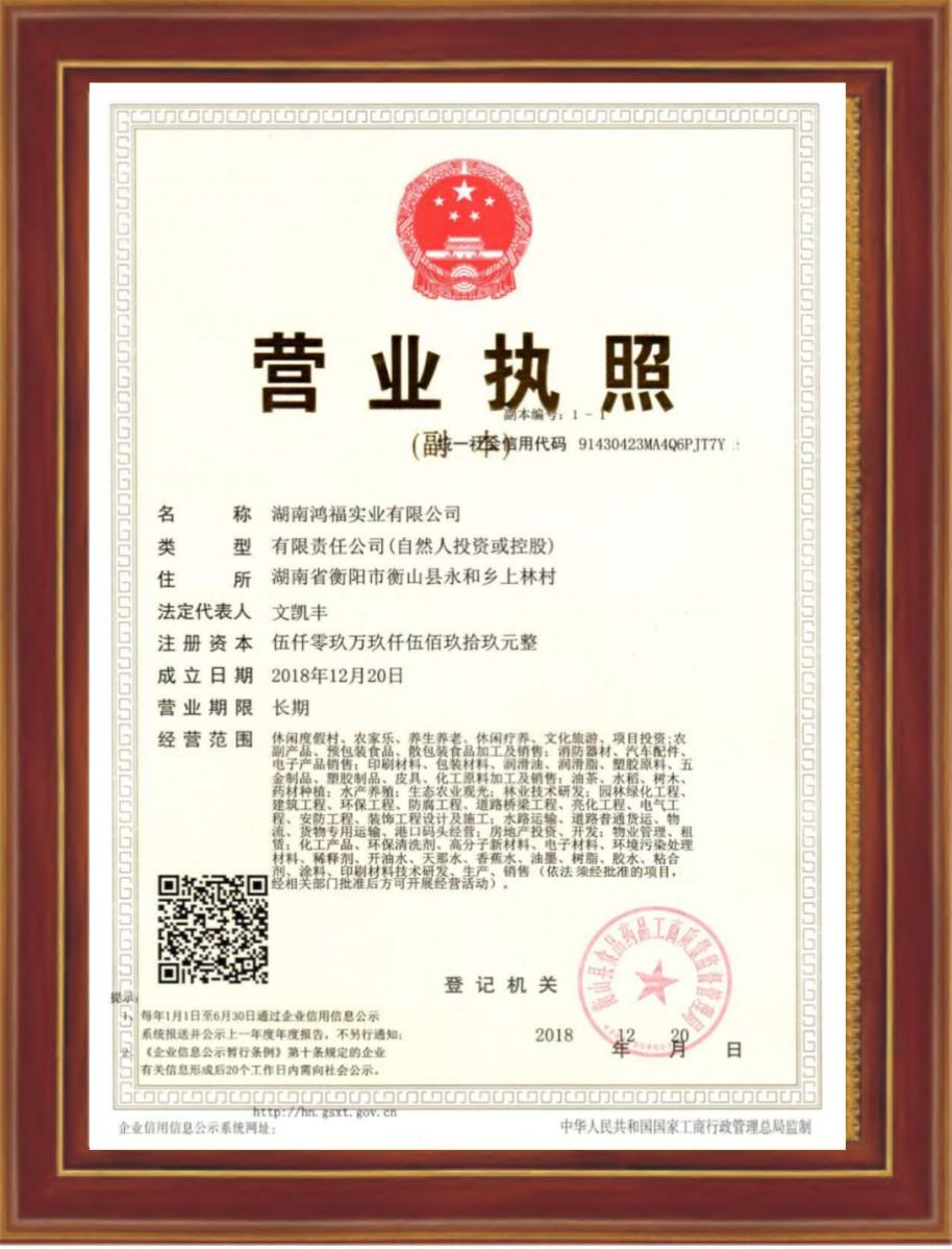 鸿福实业资质证书