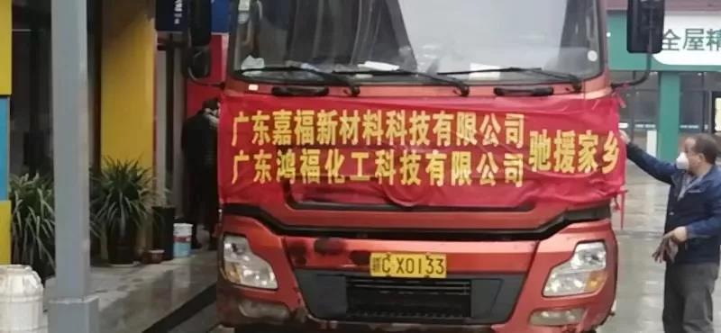 广东嘉福新材料科技有限公司、广东鸿福化工科技有限公司捐赠消毒液 助力疫情防控
