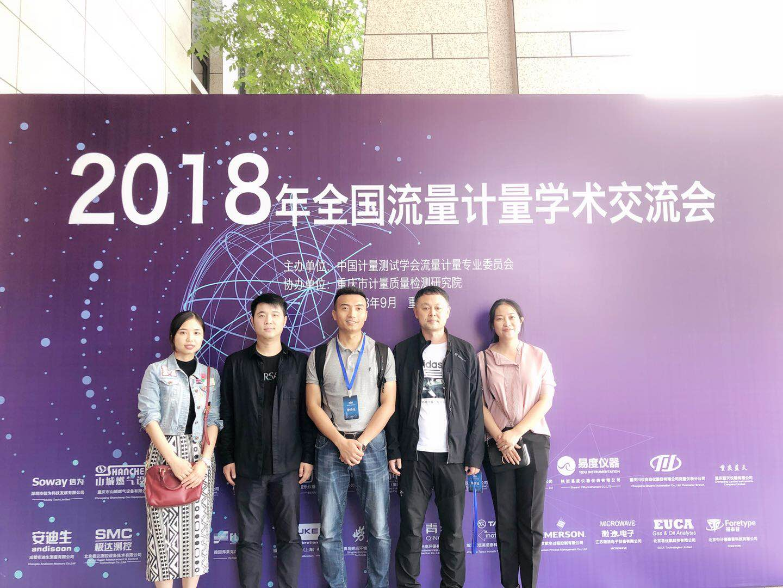 易度仪器参加2018年全国流量计学术年会