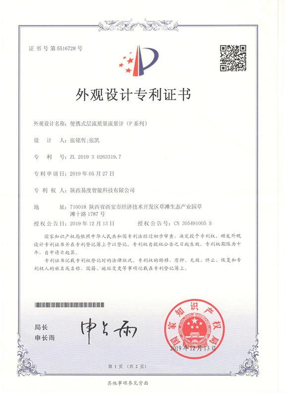 外观设计专 利-层流质量流量计(P系列)