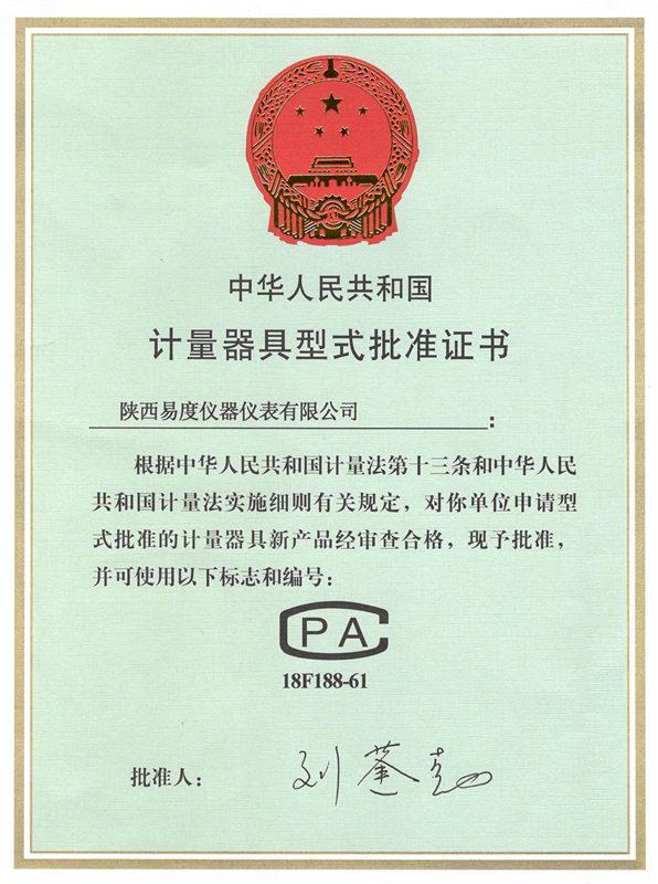 易度仪器顺利取得中国首 个层流质量流量计CPA证书