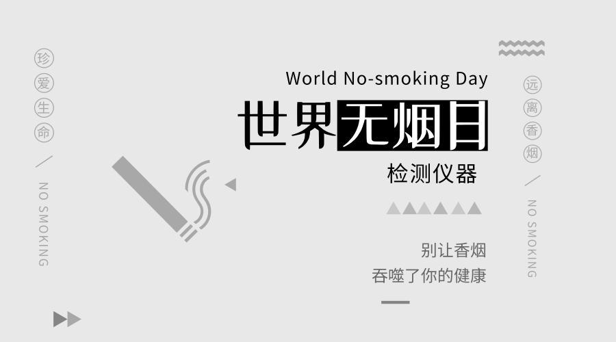 """世界无烟日-""""烟草与肺部健康"""",仪器仪表助力环境监测"""