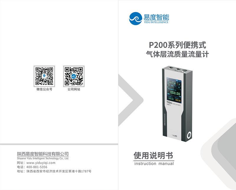 P200系列产品说明书