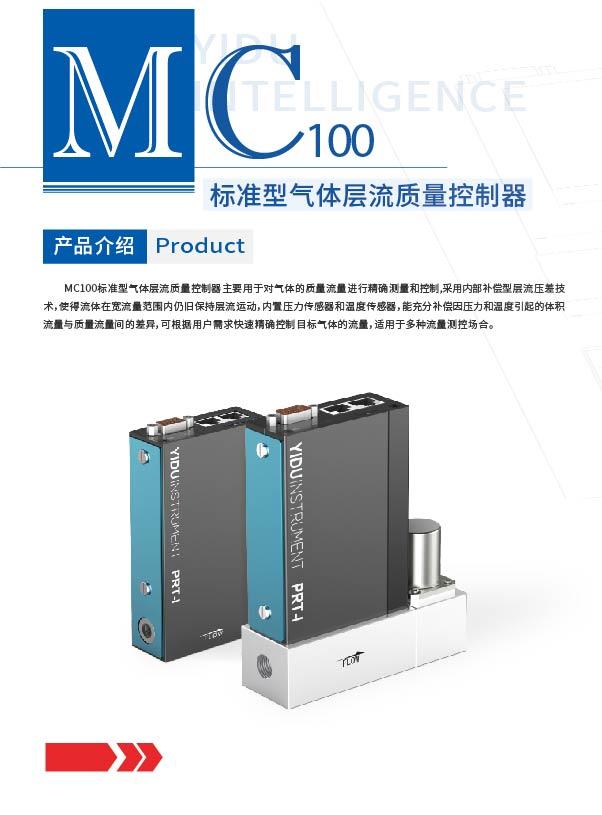 MC100系列气体层流质量控制器产品单页