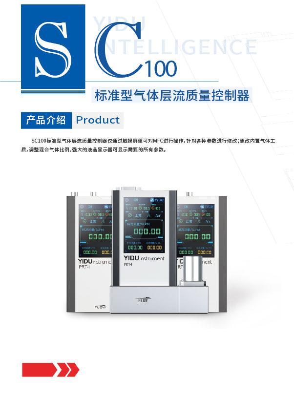 SC100系列气体层流质量控制器产品单页