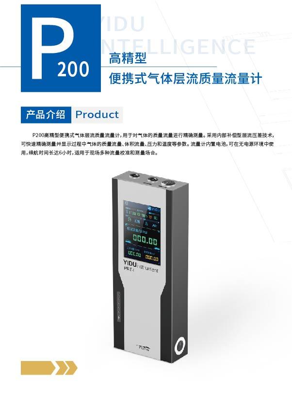 P200系列便携式气体层流质量流量计产品单页