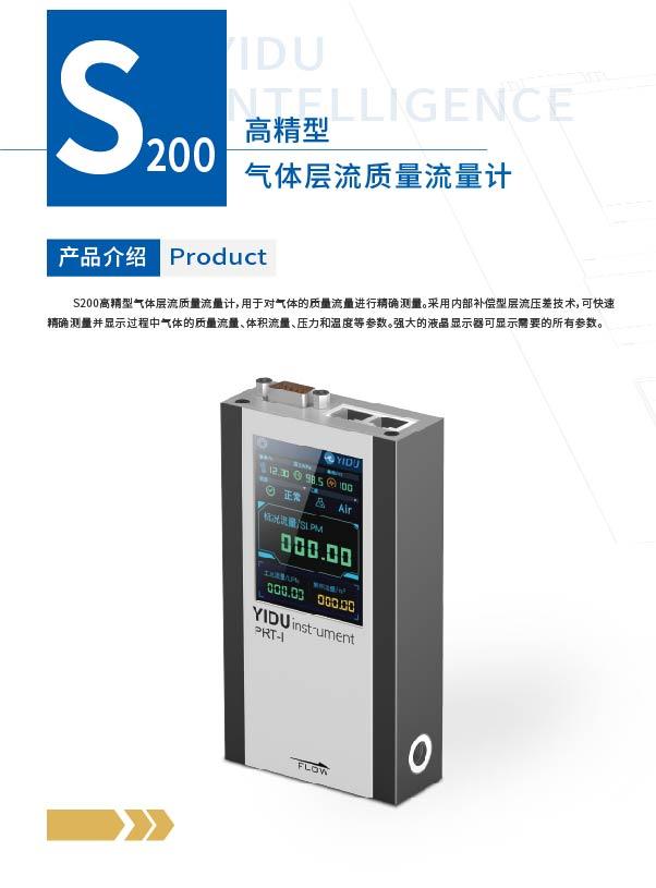 S200系列气体层流质量流量计产品单页