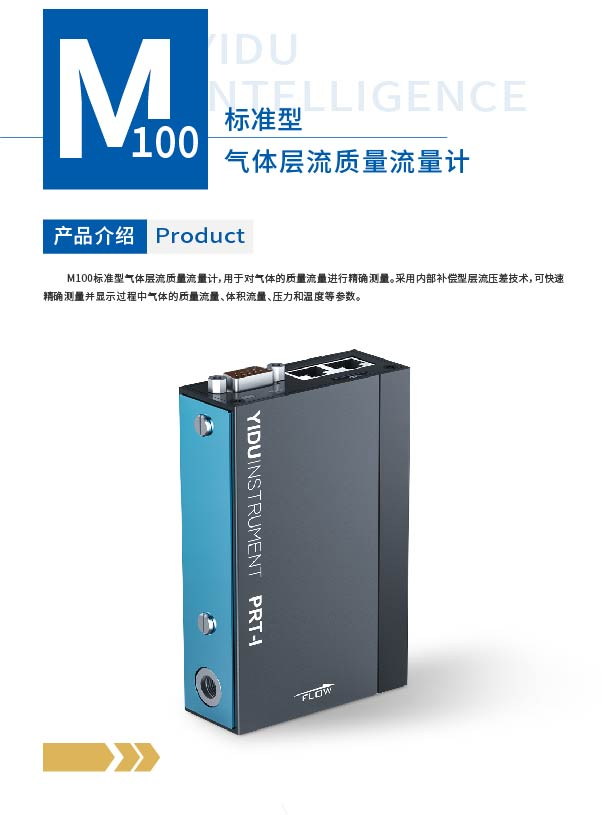 M100系列气体层流质量流量计产品单页