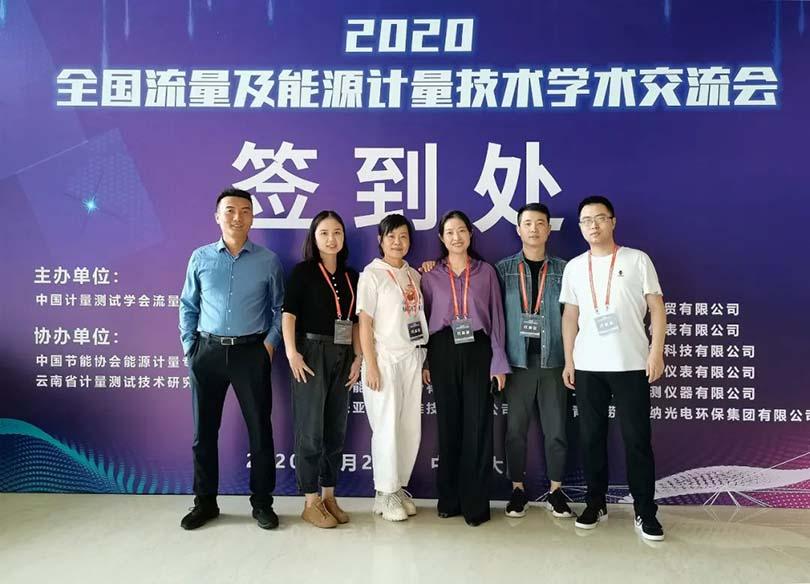 【学术年会】神彩争霸下载lll参加2020年全国流量计学术年会
